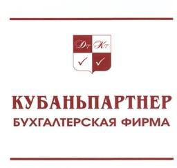 Товарный знак КУБАНЬПАРТНЁР