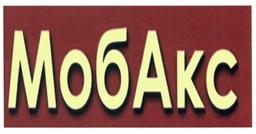 Товарный знак МобАкс